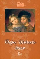 Тарас Шевченко - дітям - фото обкладинки книги