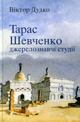 Тарас Шевченко: джерелознавчі студії - фото обкладинки книги