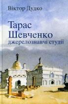 Тарас Шевченко: джерелознавчі студії