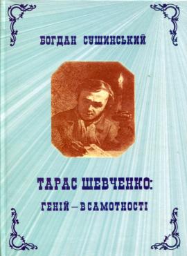 Тарас Шевченко: геній - в самотності - фото книги