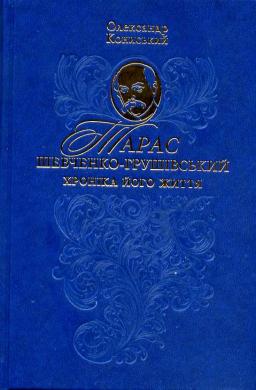 Тарас Шевченко-Грушевський. Хроніка його життя - фото книги