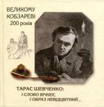 Тарас Шевченко: і слово вічнеє, і образ невідцвітний... - фото книги