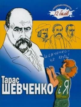Тарас Шевченко і Я - фото книги