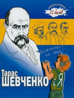 Книга Тарас Шевченко і Я