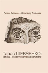 Тарас Шевченко: істина - некомунікативна реальність - фото обкладинки книги