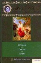 Тарас Шевченко. Пророк (поеми, поезії)
