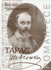 Тарас Шевченко. Роман-есе - фото обкладинки книги