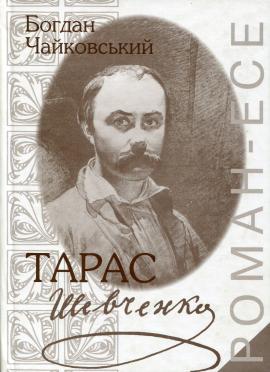 Тарас Шевченко. Роман-есе - фото книги
