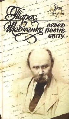 Тарас Шевченко серед поетів світу - фото книги