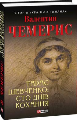 Тарас Шевченко: сто днів кохання - фото книги