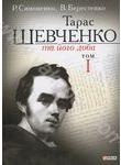 Тарас Шевченко та його доба. Том 1 - фото обкладинки книги