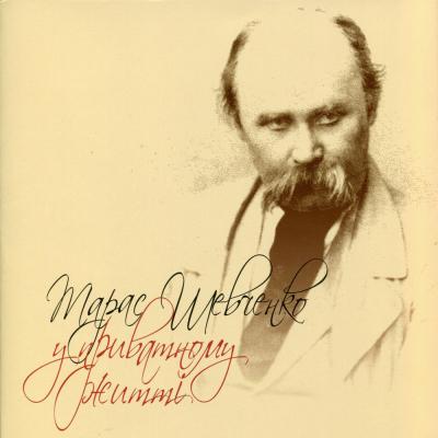 Книга Тарас Шевченко у приватному житті