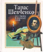 Тарас Шевченко. Усі твори в одному томі - фото обкладинки книги