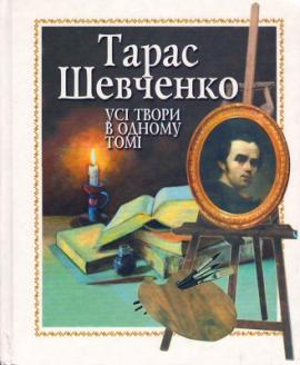 Тарас Шевченко. Усі твори в одному томі - фото книги