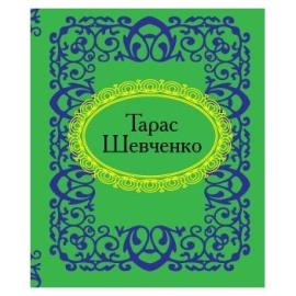 Тарас Шевченко. Вибране - фото книги