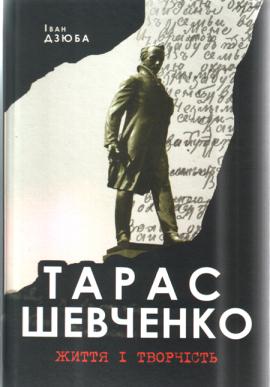Тарас Шевченко.Життя і творчість - фото книги