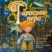 Тарасове перо - фото обкладинки книги