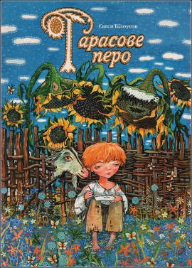Тарасове перо - фото книги