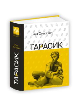 Тарасик - фото книги