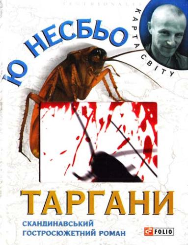 Книга Таргани
