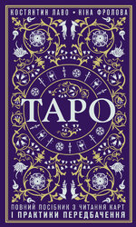 Таро. Повний посібник з читання карт і практики передбачення - фото обкладинки книги
