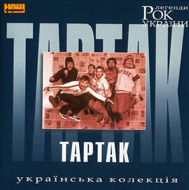 Тартак. Рок Легенди України. - фото книги
