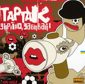 "Тартак ""Україно, Забивай "" (maxi single) - фото книги"