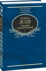 Тартарен Тарасконський - фото обкладинки книги