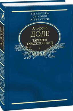 Тартарен Тарасконський - фото книги