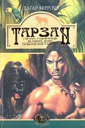 Тарзан, годованець великих мавп. Поверненння Тарзана - фото обкладинки книги