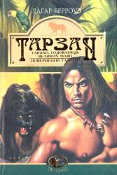 """Тарзан, годованець великих мавп. Поверненння Тарзана. Серія """"Світовид"""" - фото обкладинки книги"""