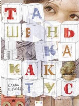 Ташенька і кактус - фото книги