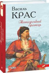 Татарський бранець - фото обкладинки книги