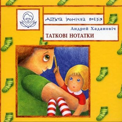 Книга Таткові нотатки