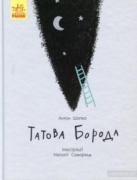 Татова борода - фото книги