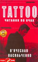 Tattoo. Читання по очах - фото обкладинки книги