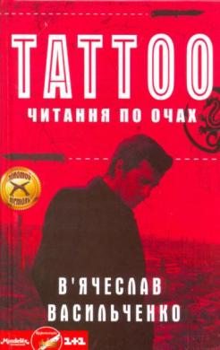 Tattoo. Читання по очах - фото книги