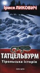 Татцельвурм. Тірольська історія - фото обкладинки книги