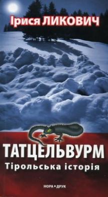 Татцельвурм. Тірольська історія - фото книги