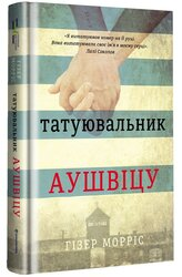 Татуювальник Аушвіцу - фото обкладинки книги