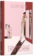 Таврована - фото обкладинки книги