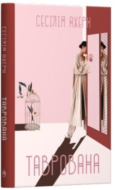 Таврована - фото книги