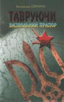 Книга Тавруючи визвольний прапор