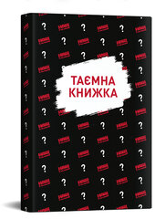 Таємна книжка Арсеналу - фото обкладинки книги