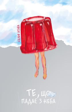 Те, що падає з неба - фото книги