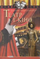 Театр і кіно - фото обкладинки книги