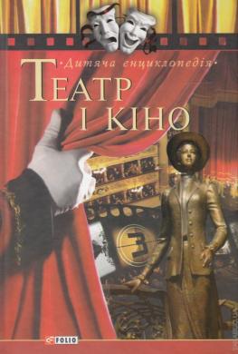 Театр і кіно - фото книги