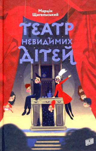 Книга Театр невидимих дітей