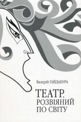 Театр, розвіяний по світу - фото обкладинки книги