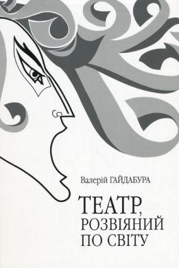 Театр, розвіяний по світу - фото книги
